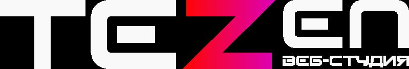 Изготовление сайтов в Краснодаре, веб-студия TEZEN